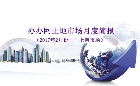 办办网土地市场月度简报(2017年2月份——上海市场)