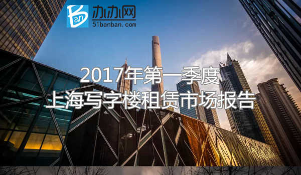 2017年第一季度上海写字楼租赁市场报告