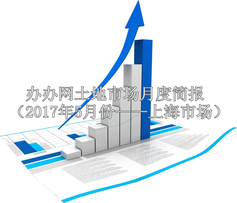 办办网土地市场月度简报(2017年5月份——上海市场)