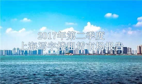 2017年第二季度上海写字楼租赁市场报告