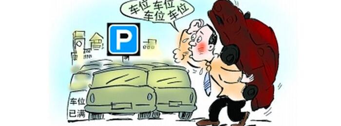 上海将新增150万停车位,实现共享停车