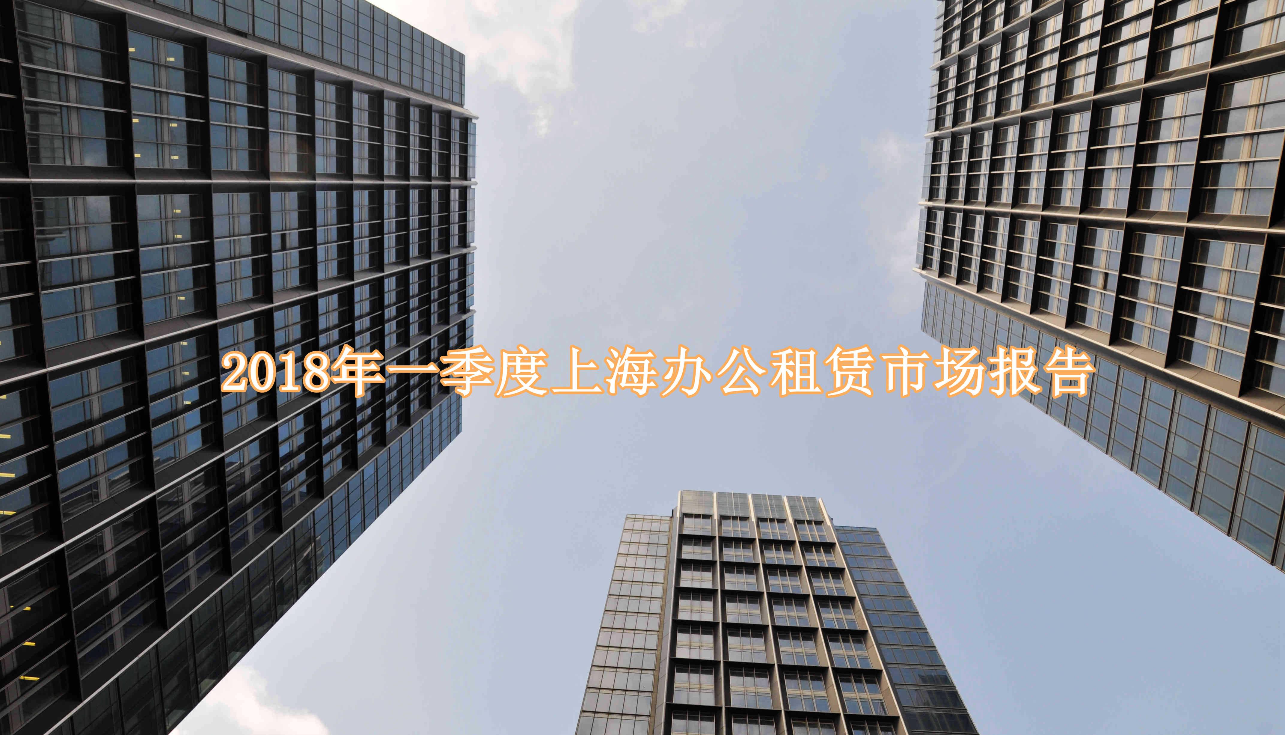 2018年一季度上海办公租赁市场报告