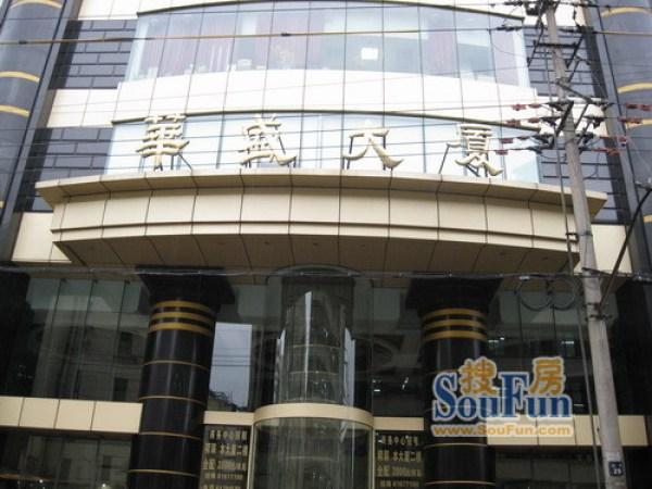 华盛大厦位于黄浦区中心地带,九江路399号,由华盛建设发展有限公司投资开发,香港泰喜(上海)物业管理有限公司管理出租。楼高26层,地下3层车库, 1至5层为证券、银行、商铺及娱乐中心, 6层为现代化商务、会务中心,设施齐备,7至26层为甲级写字楼。地铁出口及其他交通网络围绕四周,尽享地理优势。 华盛大厦交通便利,靠近地铁2号线、9号线、10号线南京东路站,1号线人民广场站。华盛大厦每层标准面积1326.
