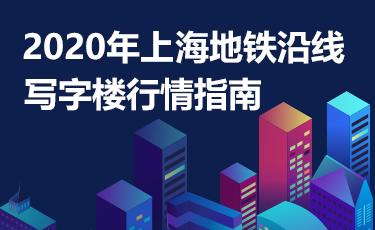 2020年上海地铁沿线写字楼行情指南