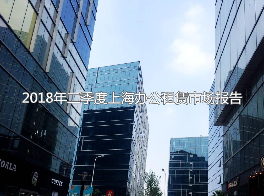 2018年二季度上海办公租赁市场报告