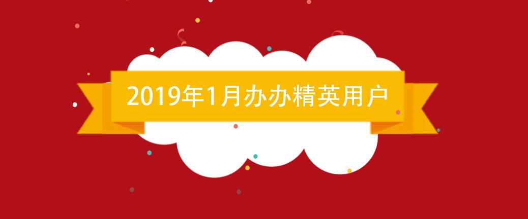 2019年1月办办精英用户榜单