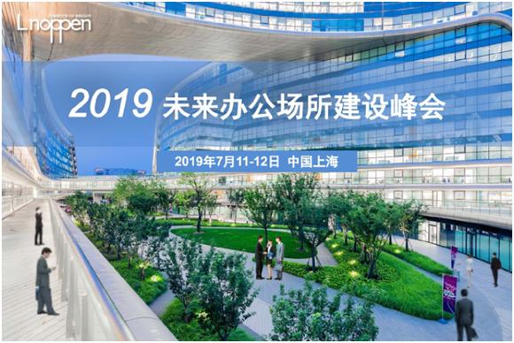 2019未来办公场所建设峰会将于7月在上海召开