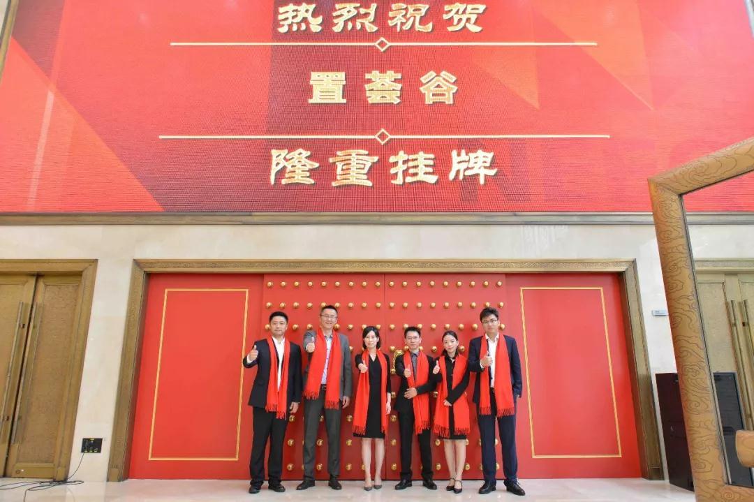 置薈谷在京成功舉辦掛牌儀式!