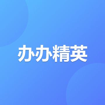 2019年7月办办精英用户榜单