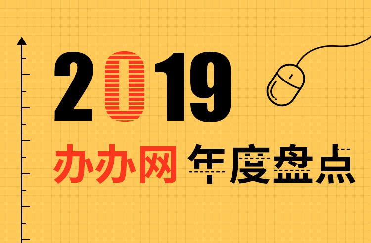 2019办办网年度盘点