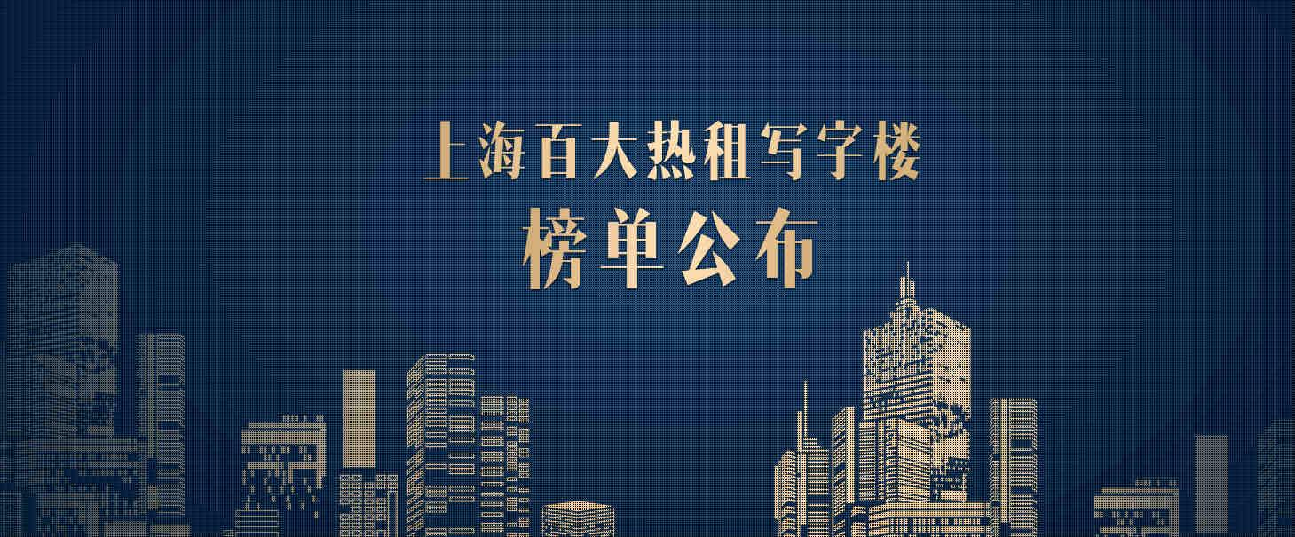 抗疫复工时期行业动向——上海百大热租写字楼榜单发布报告