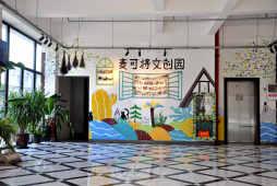 文化、艺术、历史相结合——打卡麦可将文创园区