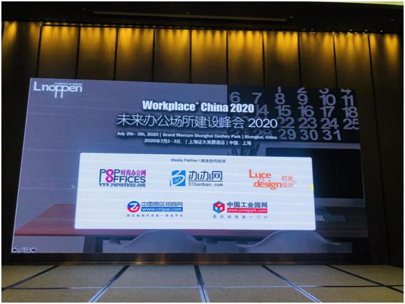 未来办公场所建设峰会2020顺利召开