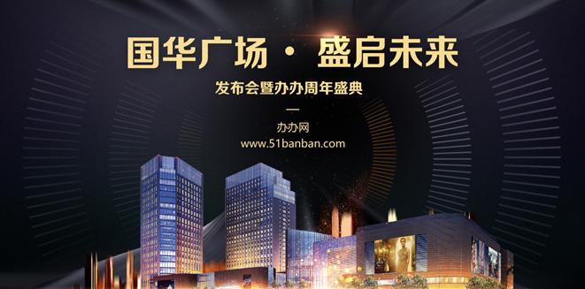 国华广场盛启未来发布会暨办办周年盛典圆满成功