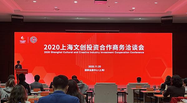 """""""理事单位""""城市概念出席2020上海文创投资合作商务洽谈会"""