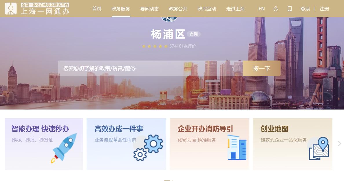 办办自营楼盘入选杨浦区创业地图