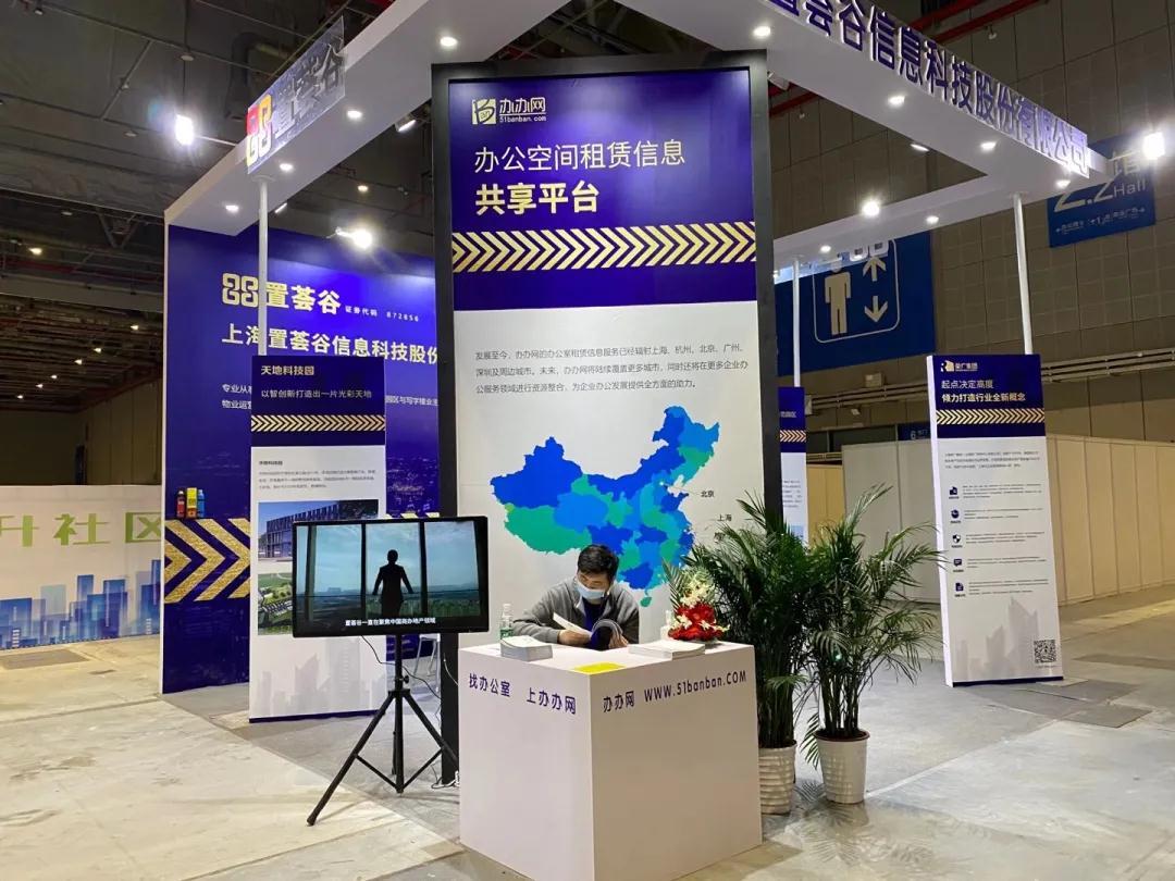 办办网与您相约上海城博会