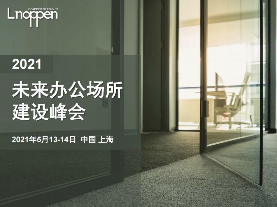 2021未来办公场所建设峰会将在上海召开