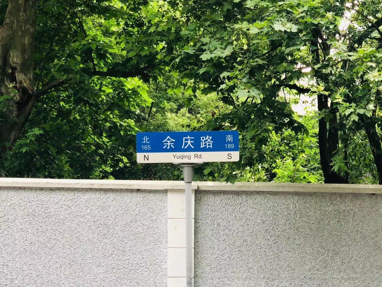 上班族午休闲逛系列三——去余庆路感受上海特有的气质