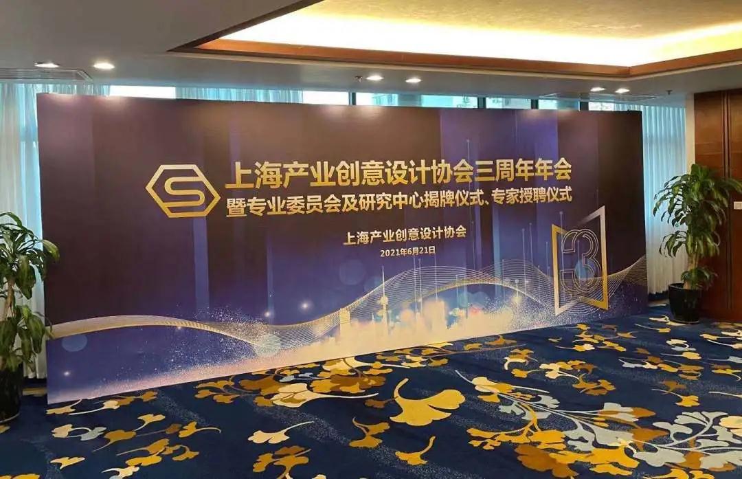 办办网母公司荣广集团受邀参加上海产业创意设计协会三周年年会