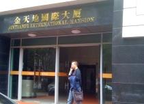 金天地国际大厦大楼入口
