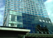 锦辉大厦外立面图