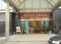 福德商务中心大楼入口